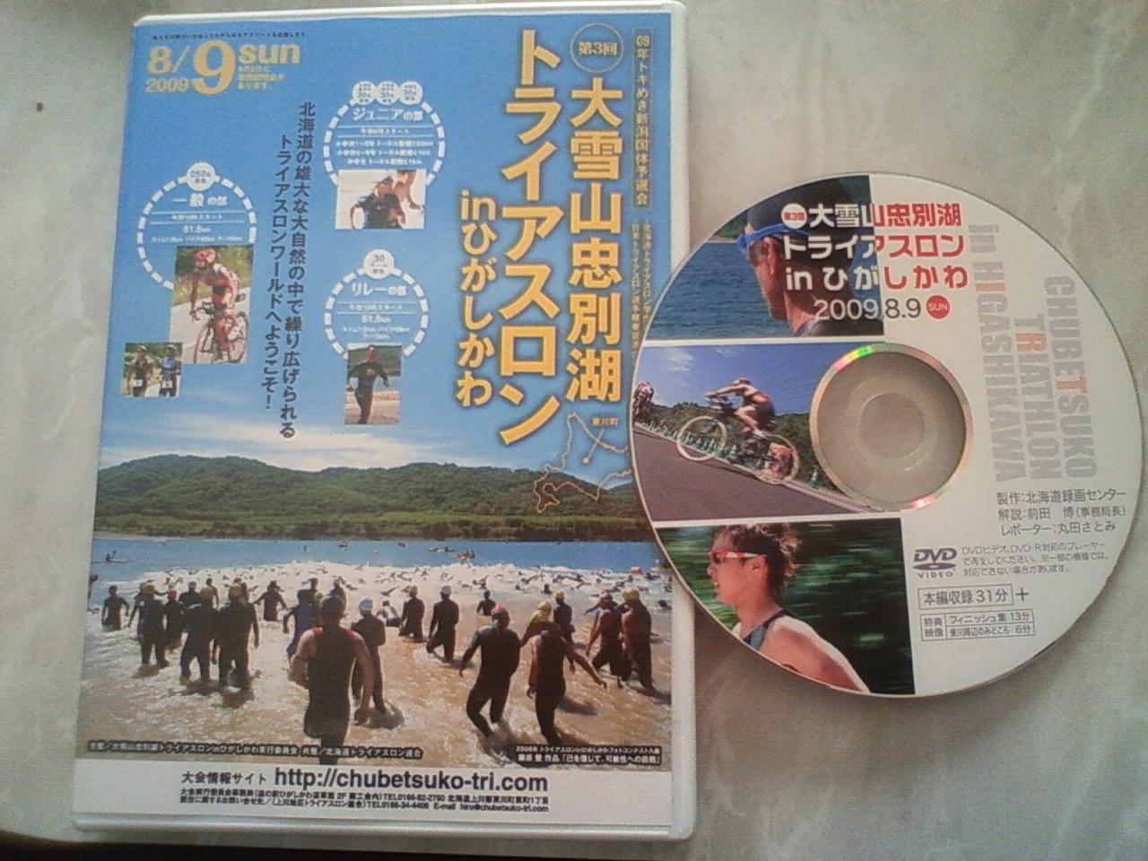 東川DVD