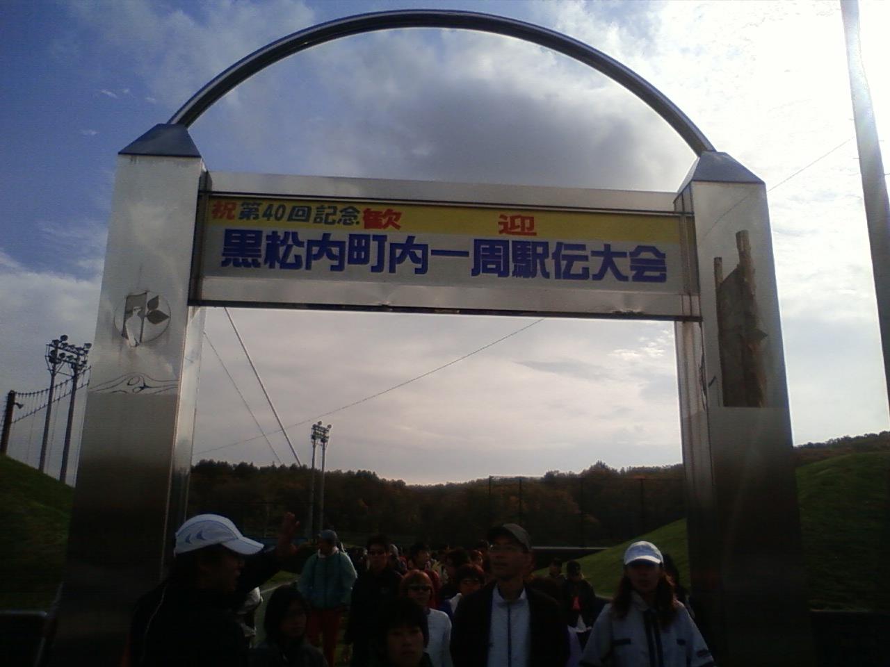 黒松内駅伝