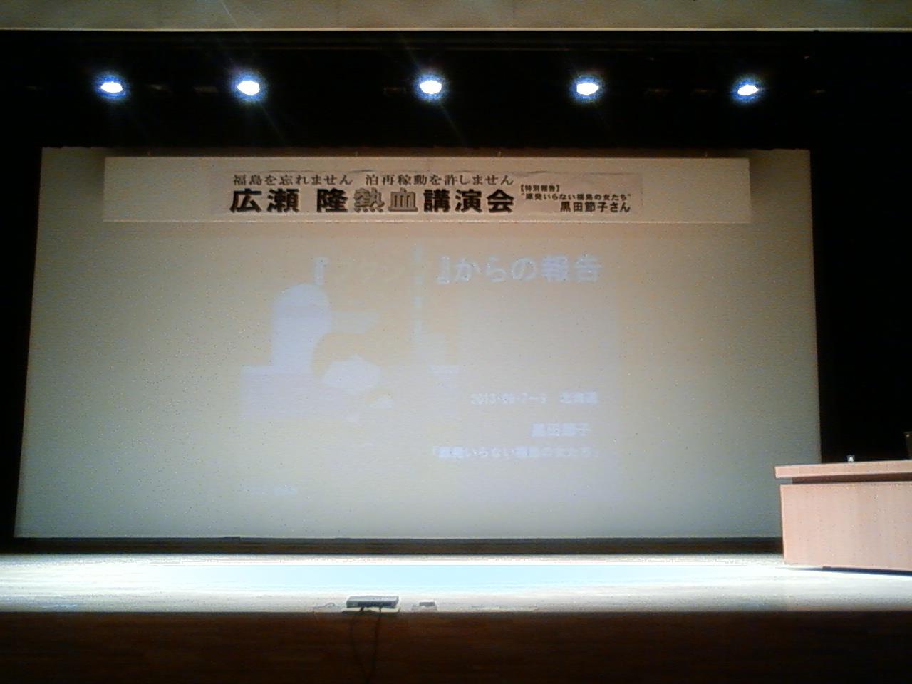 広瀬隆講演会