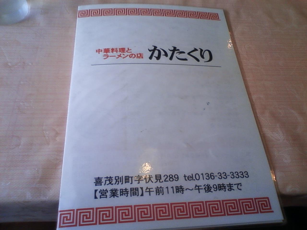 Ts3k0109