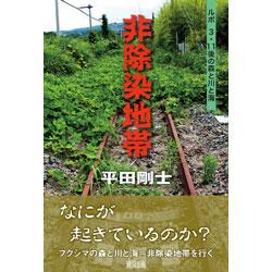 Hijyosen_hirata