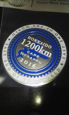 1200のメダル