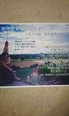 旅するノマド女子報告会