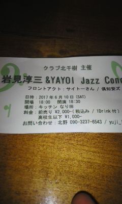 石見淳三ジャズコンサート