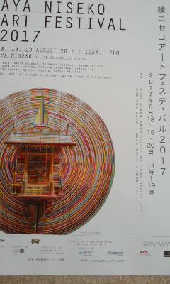 綾ニセコアートフェスティバル